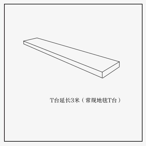 T台延长3米